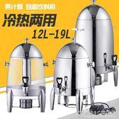 果汁鼎不銹鋼自助飲料機冷飲機透明咖啡鼎牛奶鼎大容量可電熱 igo 概念3C旗艦店