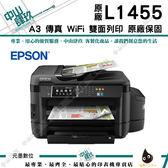 EPSON L1455  網路高速A3+專業連續供墨複合機【可加購墨水登入送保固】