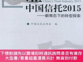 簡體書-十日到貨 R3Y見證中國信託2015新常態下的轉型探索 見證中國信託2015新常態下的轉型