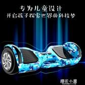 兩輪智慧電動平衡車8-12兒童成年小孩代步雙輪學生成人自平行車QM『櫻花小屋』