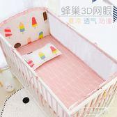 嬰兒床床圍夏季透氣網純棉防撞寶寶床上用品套件床品圍欄擋布件套CY『韓女王』