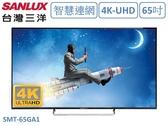 ↙0利率/免運費↙SANLUX 三洋65吋 4K-UHD 智慧連網 LED液晶電視SMT-65GA1原廠保固【南霸天電器百貨】