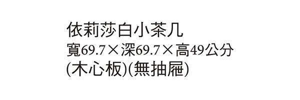 【森可家居】依莉莎白小茶几 7JX171-2 木心板 無抽屜 白色 小邊几