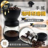 手搖咖啡研磨機 磨豆機咖啡豆咖啡粉手沖咖啡器具可水洗咖啡機咖啡用具現磨【HNK941】#捕夢網