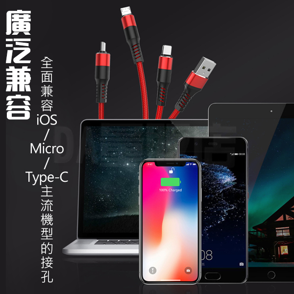 三合一充電線 快充線 傳輸線 編織線 數據線 2.1A 1.2米 一分三 iphone lightning Micro USB type-c 蘋果 安卓