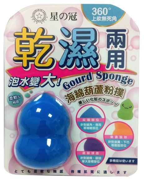 乾濕兩用海綿葫蘆粉撲 SH-0010 乾濕兩用 海綿粉撲 葫蘆粉撲 泡水變大