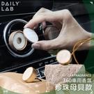 DAILY LAB 車用360° 香氛珍珠貝殼白 六種香味