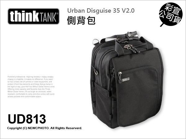 Thinktank 創意坦克 Urban Disguise 35 V2.0 UD813★24期刷卡免運★ 後背包單肩/UD35 薪創