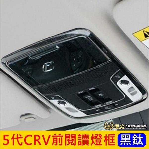 HONDA本田5代 5.5代【CRV5前閱讀燈框-黑鈦】2018-2021年CRV五代 車頂框 不鏽鋼飾條