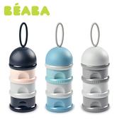 【奇哥】BEABA 三層奶粉盒(3色選擇)