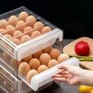 雙層雞蛋收納盒家用裝放雞蛋格收納盒子防震防摔保鮮廚房蛋架蛋托 格蘭小鋪