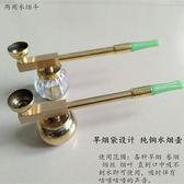 純銅水過濾旱菸袋桿復古老式便攜黃銅水菸斗水菸壺水菸筒菸絲兩用