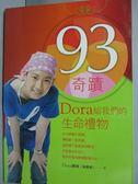 【書寶二手書T1/勵志_JJT】93奇蹟-Dora給我們的生命禮物_蘇惠娟