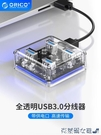 適配器 Orico/奧睿科 電腦usb擴展器多接口分線器桌面透明拓展塢ubs創意hub帶供電多口 快速出貨