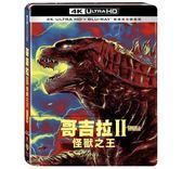 【停看聽音響唱片】【BD】哥吉拉 II 怪獸之王 雙碟限定鐵盒版『4K』
