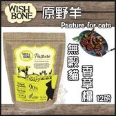*WANG*WISH BONE紐西蘭香草魔法 無穀貓香草糧-原野羊 12磅