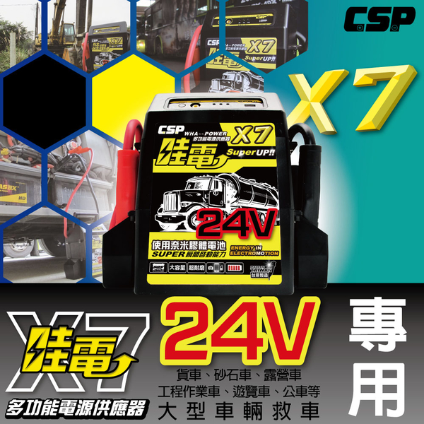 【CSP】汽車發不動怎麼辦 電霸 X7 哇電WOWPOWER多功能汽車應急啟動電源 24V