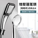 【圓型/方型】增壓蓮蓬頭 淋浴 花灑 300孔 方形 圓形 蓮蓬頭 浴室 居家生活