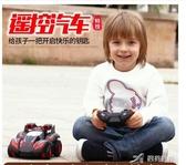遙控汽車 充電兒童遙控車特技車翻滾漂移遙控汽車四驅高速越野車男孩子玩具 樂芙美鞋YXS
