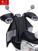 電動摩托車擋風被冬季分體加絨加厚加大PU皮防水電瓶車護腿擋風罩 LX 歐亞時尚