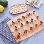 迷你不銹鋼寶寶面片模具卡通芋圓模餅干模具蔬菜水果切花器壓花刀