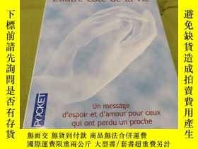 二手書博民逛書店法語原版罕見l autre côté de la vie 生命的