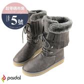 5號-超零碼Paidal舖毛長筒流蘇雪靴-灰