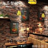 壁貼壁紙3D立體復古懷舊模擬磚紋餐廳酒吧服裝店背景牆磚塊磚頭牆紙 NMS蘿莉小腳ㄚ