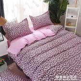 簡約小清新ins芭蕉葉床上四件套2.0m床單被套學生宿舍單人三4件套