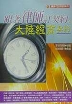 二手書博民逛書店 《跟著律師訂契約: 大陸經商契約》 R2Y ISBN:9574851362│李永然