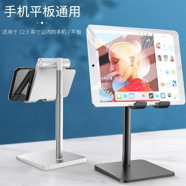 鋁合金伸縮懶人平板手機桌面支架抖音直播通用金屬支架【618優惠】
