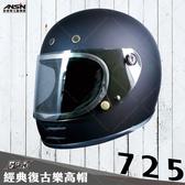 [中壢安信] GP5 725 素色 消光黑 經典復古 全罩 樂高帽 安全帽