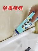 墻體除霉啫喱洗衣機霉菌清除劑廚房霉斑家用衛生間去霉神器 布衣潮人