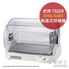 日本代購 空運 TIGER 虎牌 DHG-S400 烘碗機 高溫熱風 清潔乾燥 食器乾燥機 6人份 不鏽鋼內架