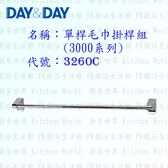 【PK廚浴生活館】 高雄 Day&Day 日日 不鏽鋼衛浴配件 3260C 60cm 單桿毛巾掛桿組(3000系列)