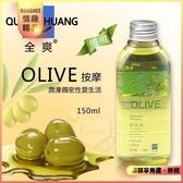 潤滑液 商品 情趣用品 長效滋潤 推薦 Quan Shuang-性愛生活橄欖 按摩油 150ml【562197】