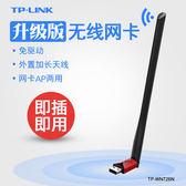 TP-LINK無線網卡usb台式機電腦筆記本wifi信號接收發射器tplink