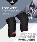 Adidas Recovery -膝關節用彈性透氣護套 (L)