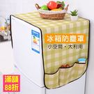 冰箱蓋布 防塵罩 冰箱罩 蓋巾 掛袋 冰箱套 冰箱防塵罩 冰箱掛袋 冰箱布套 顏色隨機(79-0507)