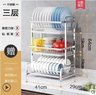 304不銹鋼碗架瀝水架晾放碗筷碗碟碗盤廚房置物架/方管碗碟架三層 無掛件 標準款