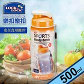 【樂扣樂扣】AQUA系列運動隨行水壺500ML(橘) 1A01-HPP727R