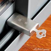窗鎖塑鋼鋁合金推拉窗戶鎖平移窗鎖扣兒童安全防護防盜限位器  蜜拉貝爾