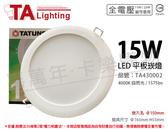 TATUNG大同 LED 15W 4000K 自然光 全電壓 15cm 崁燈 _ TA430002