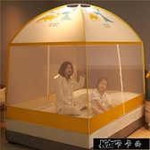 蚊帳 2021新款蒙古包蚊帳家用雙人1.8床有底加密帳紗夏季蚊帳單人【雙十一狂歡】