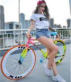 死飛自行車單車活飛公路賽倒剎車實心胎熒光24/26寸成人男女學生YQS 小確幸生活館