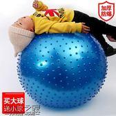 新年鉅惠 大龍球感統兒童訓練按摩球顆粒球健身球瑜伽球加厚防爆正品初學者