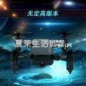 無人機 迷你無人機兒童玩具無人機 小型遙控飛機耐摔防撞男孩小學生『快速出貨YTL』