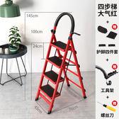 室內人字梯子家用折疊四步五步踏板爬梯加厚鋼管伸縮多功能扶樓梯T 萬聖節