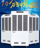 除濕機工業倉庫地下室大功率抽濕器乾燥機車間廠房吸濕220V-J