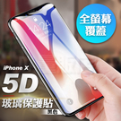 iPhoneX/iX 5D 曲面 玻璃保護貼 9H 鋼化 玻璃貼 保護貼 保護膜